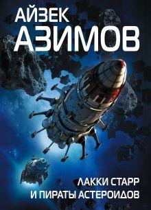 Обложка Лакки Старр и пираты астероидов Айзек Азимов