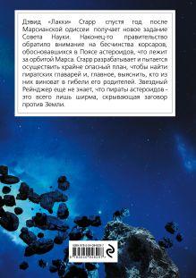 Обложка сзади Лакки Старр и пираты астероидов Айзек Азимов