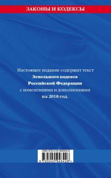 Обложка сзади Земельный кодекс Российской Федерации: текст с посл. изм. на 2018 г.