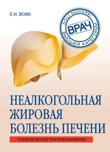 Обложка Неалкогольная жировая болезнь печени Е. И. Вовк