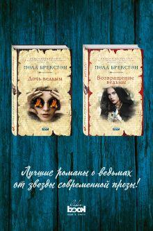 Комплект. Дочь ведьмы + Возвращение ведьмы