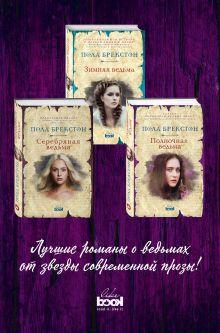 Комплект. Зимняя ведьма + Серебряная ведьма + Полночная ведьма