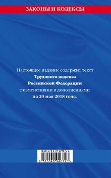 Обложка сзади Трудовой кодекс Российской Федерации: текст с посл. изм. и доп. на 20 мая 2018 г.