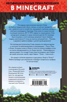 Обложка сзади Тайна неуловимого грифера. Книга 2 Уинтер Морган