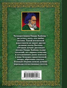 Обложка сзади Мой закон: быть веселым и вечно хмельным Омар Хайям