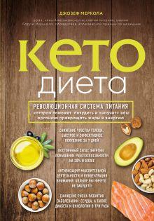 Обложка Кето-диета. Революционная система питания, которая поможет похудеть и