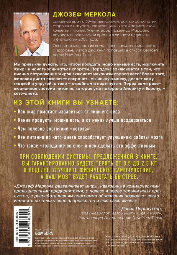 Кремлевская диета. 200 вопросов и ответов (евгений черных.