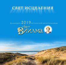 Обложка Календарь от эстонской целительницы Лууле Виилма.