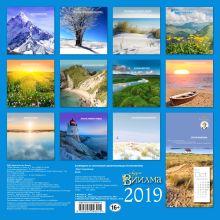 Обложка сзади Календарь от эстонской целительницы Лууле Виилма.