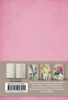 Обложка сзади Блокнот. Ботаническая иллюстрация (розовый)