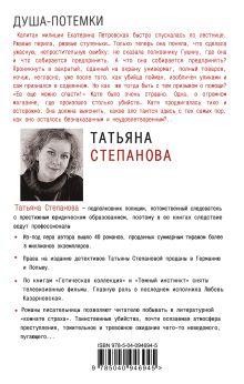 Обложка сзади Душа-потемки Татьяна Степанова