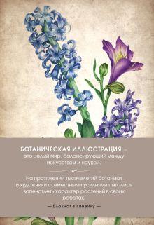 Блокнот. Ботаническая иллюстрация (сиреневый)