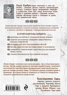 Обложка сзади Руны. 50 лучших раскладов для гадания Ольга Корбут