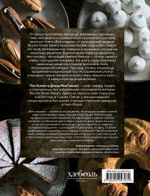 Обложка сзади Все сладкое. Превосходные рецепты из легендарной кондитерской Пол Аллам, Дэвид МакГиннесс
