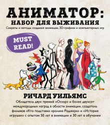 Обложка Аниматор: набор для выживания. Секреты и методы создания анимации, 3D-графики и компьютерных игр Ричард Уильямс