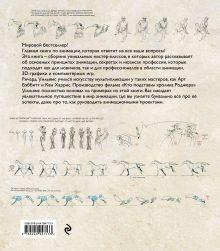 Обложка сзади Аниматор: набор для выживания. Секреты и методы создания анимации, 3D-графики и компьютерных игр Ричард Уильямс