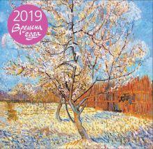 Времена года. Календарь настенный на 2019 год. (170х170 мм)