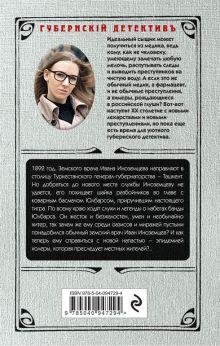 Обложка сзади Дело о сорока разбойниках Юлия Нелидова