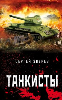 Обложка Танкисты Сергей Зверев