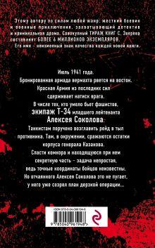 Обложка сзади Танкисты Сергей Зверев