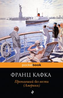 Обложка Пропавший без вести (Америка) Франц Кафка
