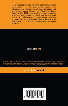 Обложка сзади Пропавший без вести (Америка) Франц Кафка