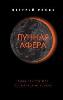 Обложка Лунная афера Валерий Рощин