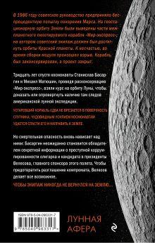 Обложка сзади Лунная афера Валерий Рощин
