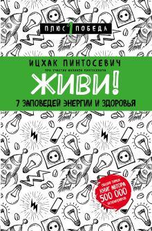 Обложка Живи! 7 заповедей энергии и здоровья Ицхак Пинтосевич