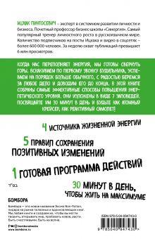 Обложка сзади Живи! 7 заповедей энергии и здоровья Ицхак Пинтосевич