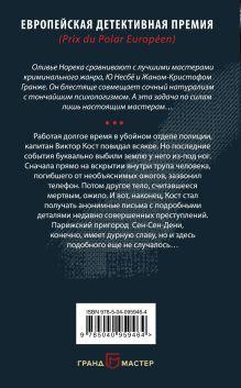 Обложка сзади Код 93 Оливье Норек