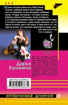 Обложка сзади По кому Мендельсон плачет Дарья Калинина