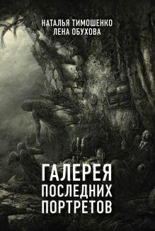 Обложка Галерея последних портретов Наталья Тимошенко, Лена Обухова