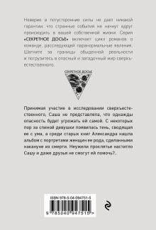 Обложка сзади Галерея последних портретов Наталья Тимошенко, Лена Обухова