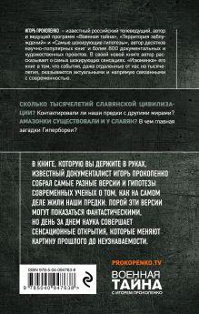Обложка сзади Неизвестная Русь. Тайны русской цивилизации. 2-е издание Игорь Прокопенко