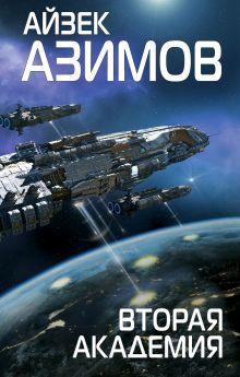 Обложка Вторая Академия Айзек Азимов