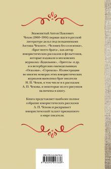 Обложка сзади Большое собрание юмористических рассказов в одном томе Антон Чехов
