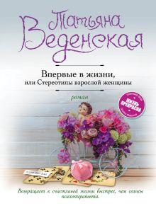 Обложка Впервые в жизни, или Стереотипы взрослой женщины Татьяна Веденская