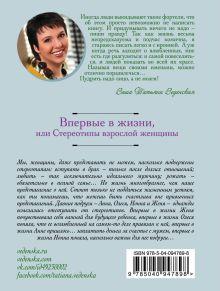 Обложка сзади Впервые в жизни, или Стереотипы взрослой женщины Татьяна Веденская