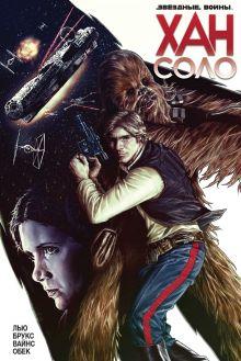 Обложка Звездные Войны Хан Соло Марджори Лью