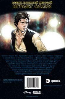 Обложка сзади Звездные Войны Хан Соло Марджори Лью