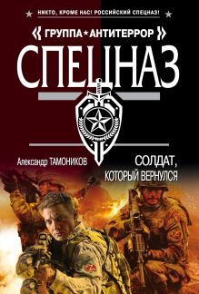 Обложка Солдат, который вернулся Александр Тамоников