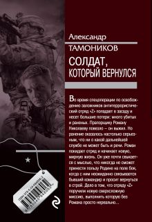Обложка сзади Солдат, который вернулся Александр Тамоников