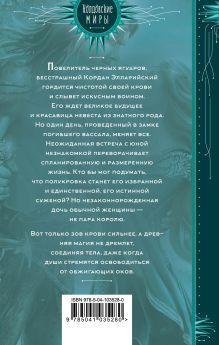 Обложка сзади Обжигающие оковы любви Вероника Крымова