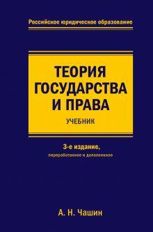 Теория государства и права. Учебник. 3-е издание, переработанное и дополненное