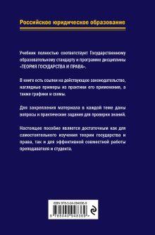 Обложка сзади Теория государства и права. Учебник. 3-е издание, переработанное и дополненное А. Н. Чашин