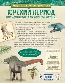 Обложка сзади Юрский период. Динозавры и другие доисторические животные