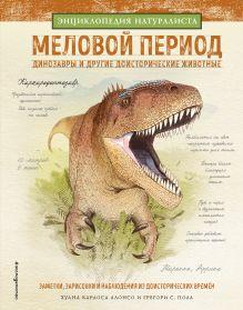 Меловой период. Динозавры и другие доисторические животные