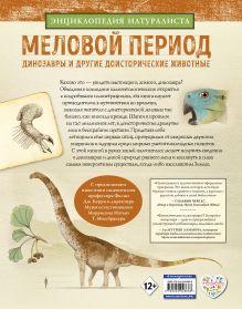 Обложка сзади Меловой период. Динозавры и другие доисторические животные