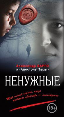 Обложка Ненужные Александр Варго
